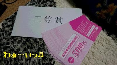 5千円分だよ♪