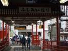 2016110601阪急伏見稲荷駅