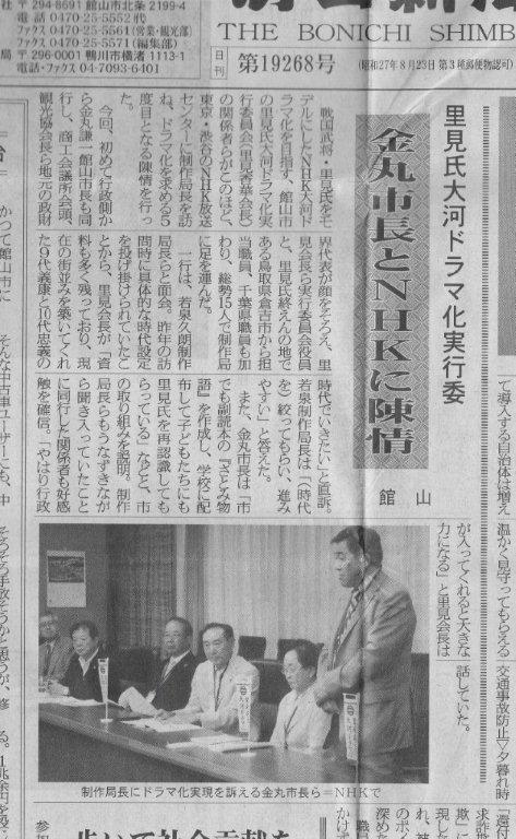 NHK-go.jpg