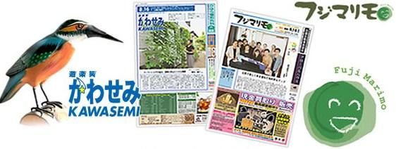 fujimarimokawasemi.jpg