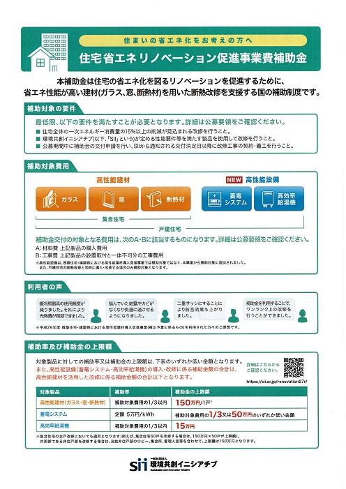 リノベ補助金03 - コピー