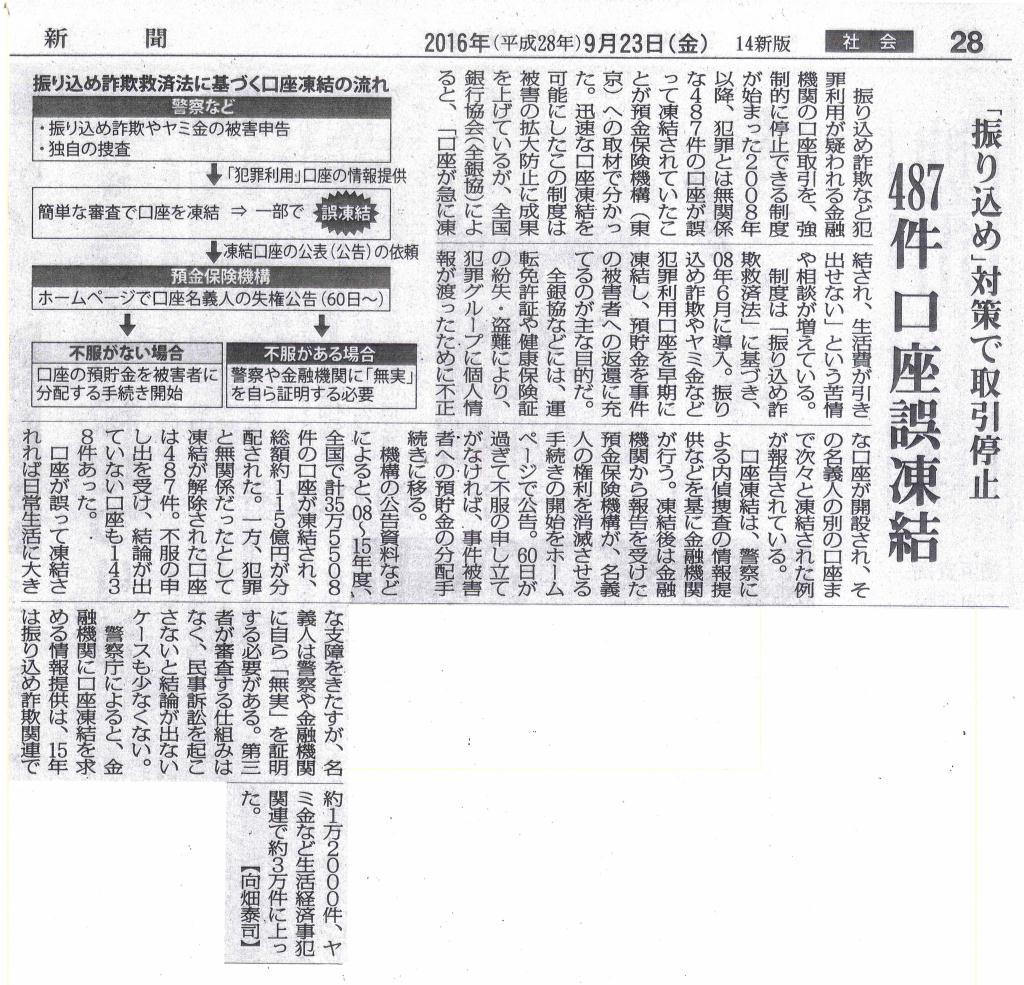 キクチ&コイケ 誤凍結で取引停止-A
