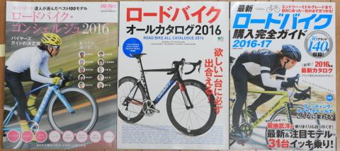ロードバイク購入者向けのガイドブック