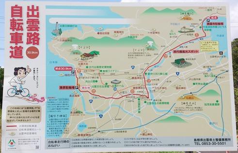 出雲路自転車道のマップ