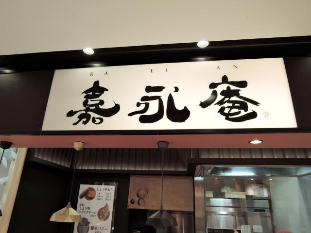 安藤醸造 嘉永庵2