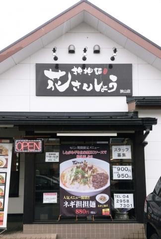 花さんしょう 担担麺20160900001