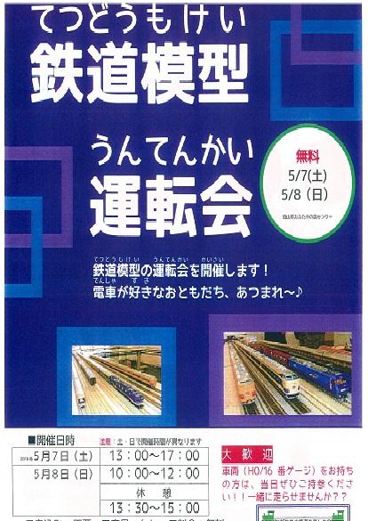 おおたかの森鉄道模型A