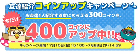 お財布コムキャンペーン1