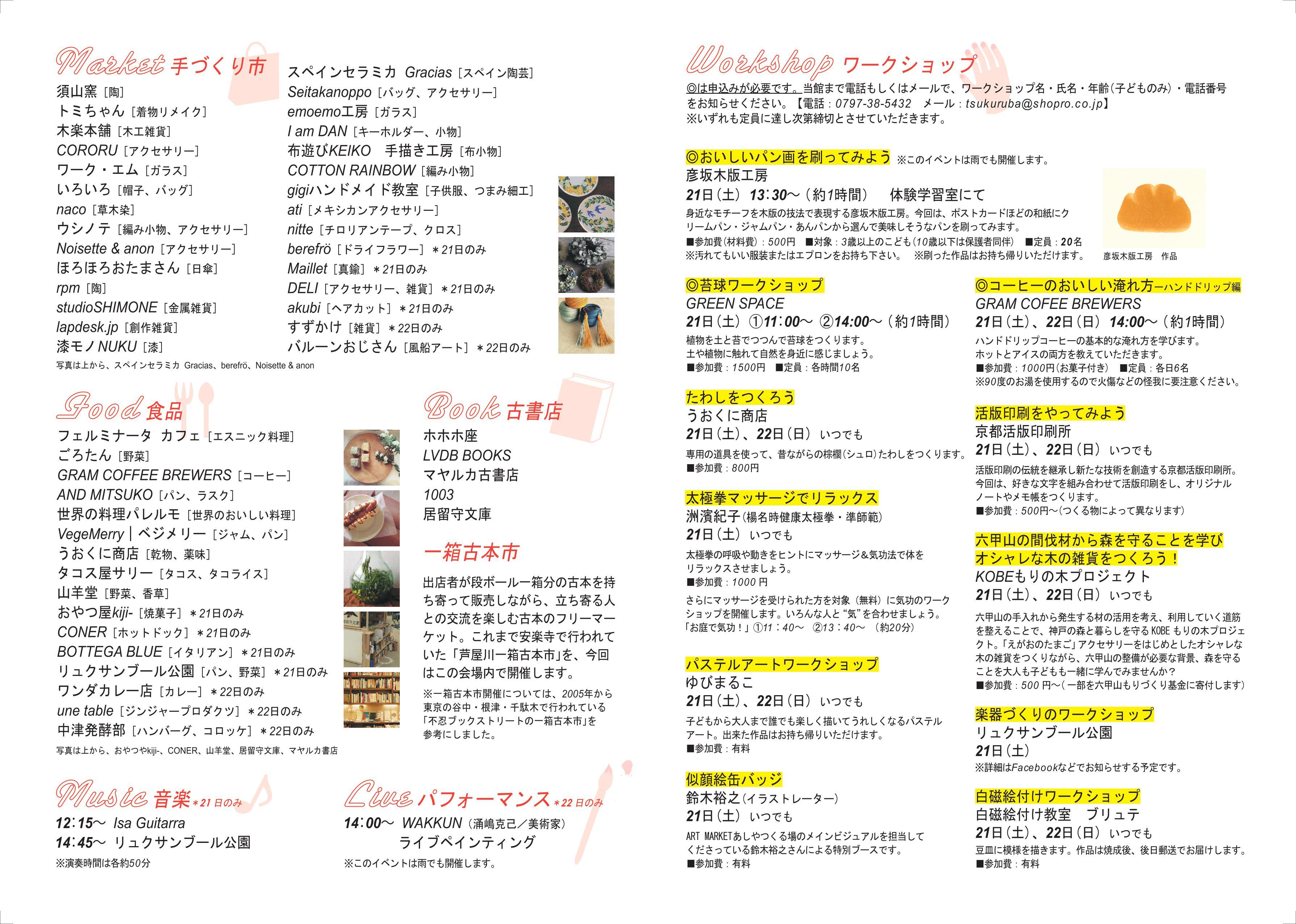 芦屋201605