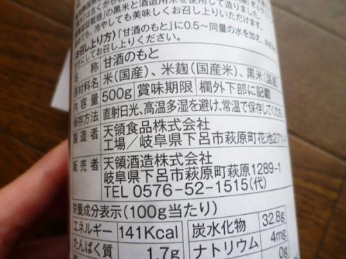 amazake-03_20160415212056db7.jpg