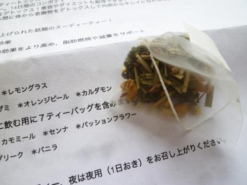 tea-03_201610152112352a1.jpg