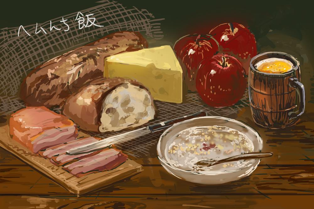 ノベルゲーム一枚絵ヘムんちのご飯