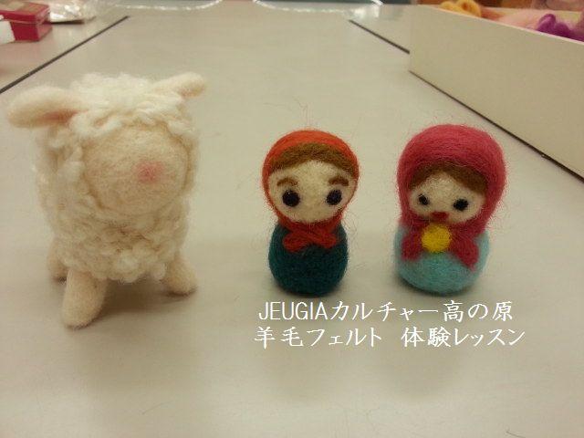 20160416 JEUGIA羊毛フェルト 体験レッスン