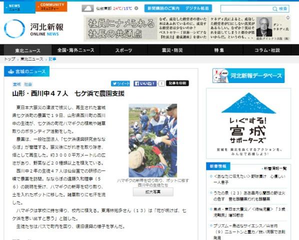 20160522河北新報オンライン