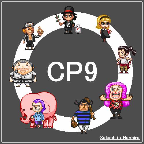 CP9まとめ
