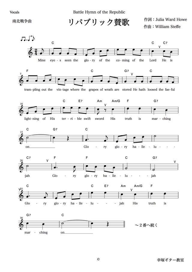 the battle hymn 11 (1)