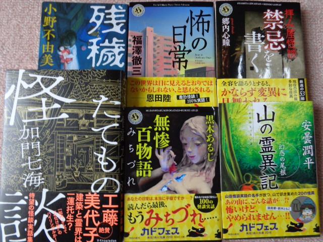 2016怪談本