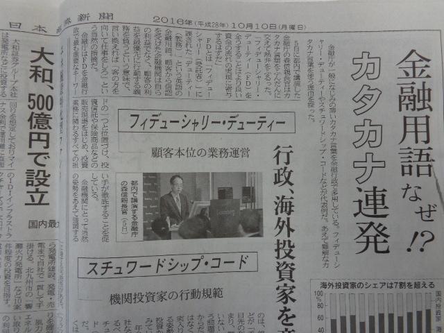 日経新聞20101010