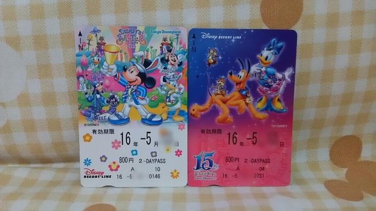 201605リゾートライン切符