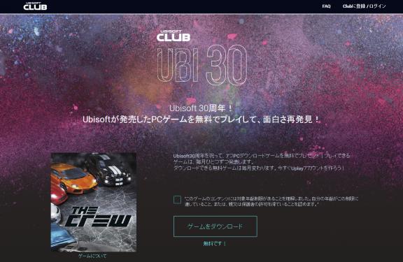 UBI30 - Ubisoft Club(1)