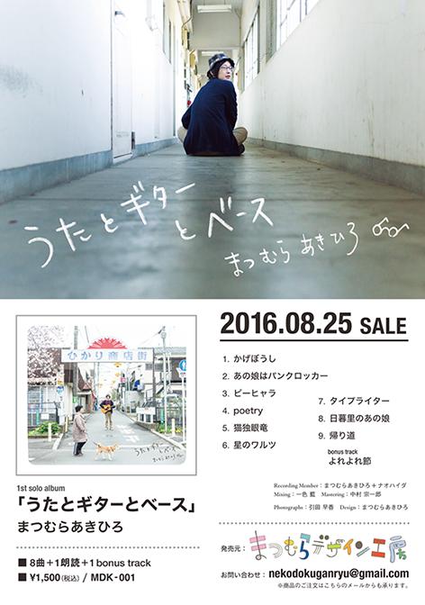 B6_solo_まつむらあきひろ_small