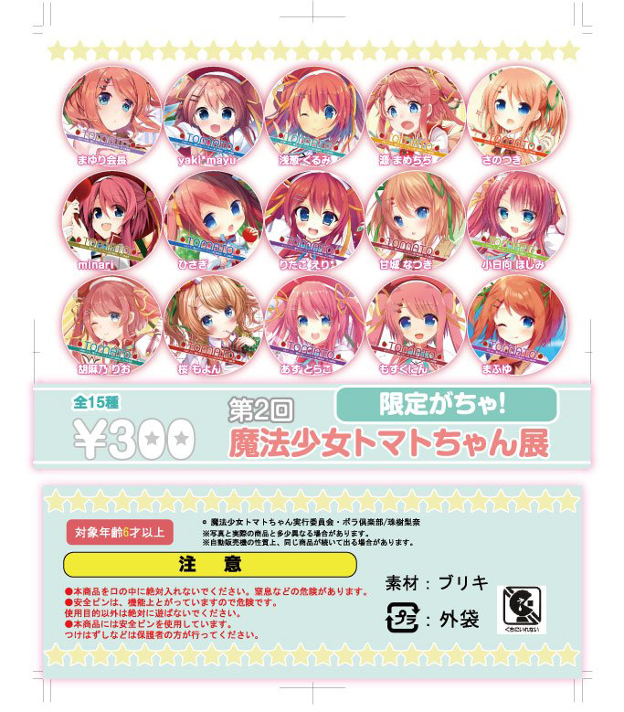 tomatochan02_badge.png