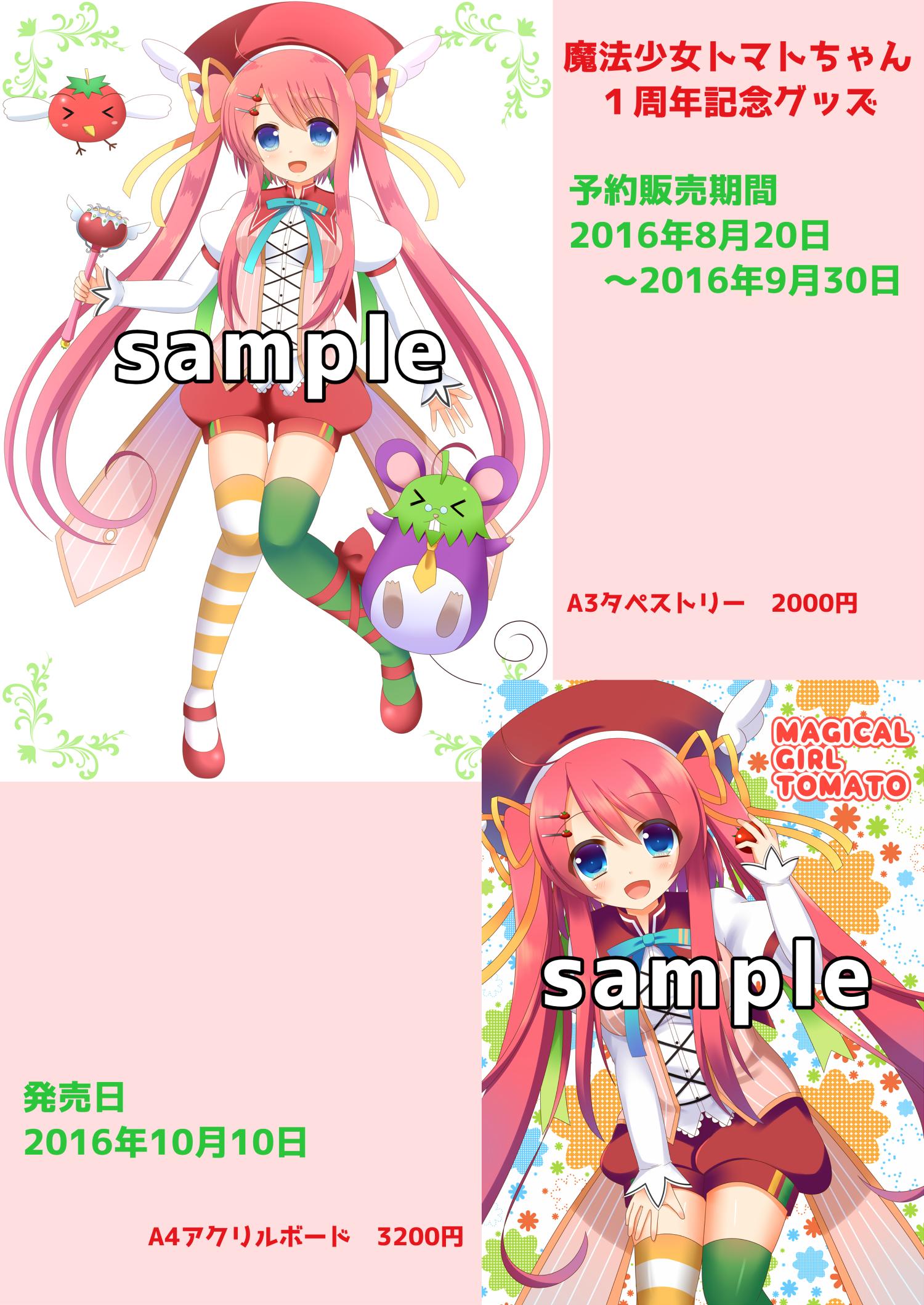 tomatochan02_goods_reservation_blog.png