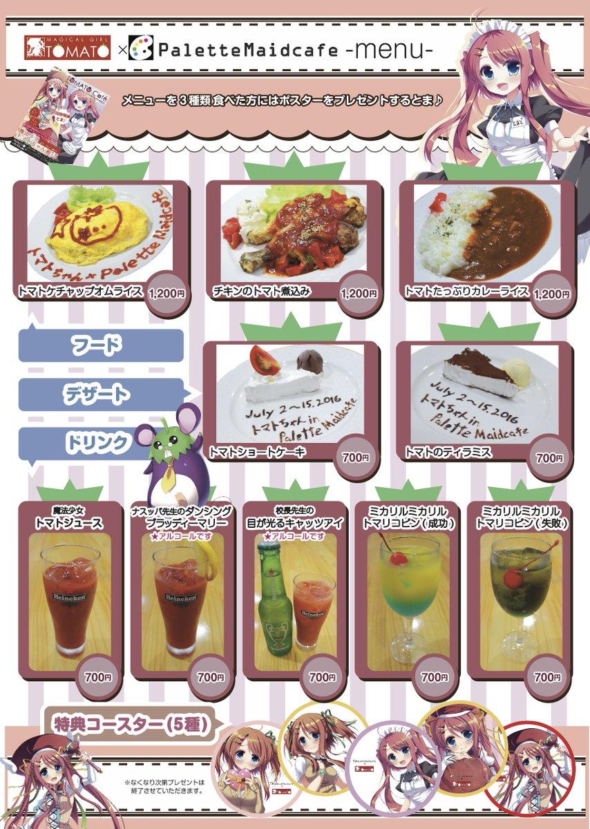 tomatochan_cafe_menu.jpg