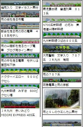 ame-train-ss.jpg