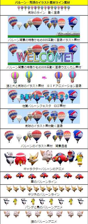 balloon-ss.png