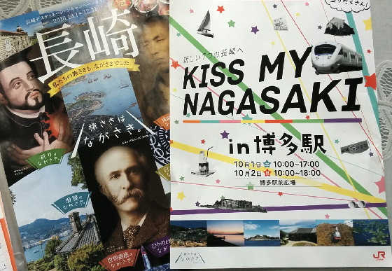 nagasaki_201609271451434b5.jpg