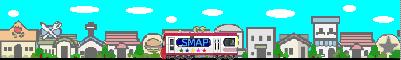 SMAP都電イラスト