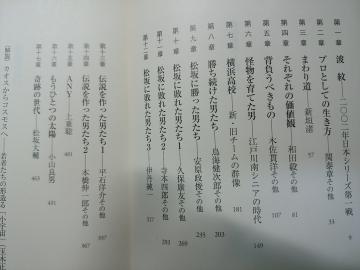 松坂世代 目次