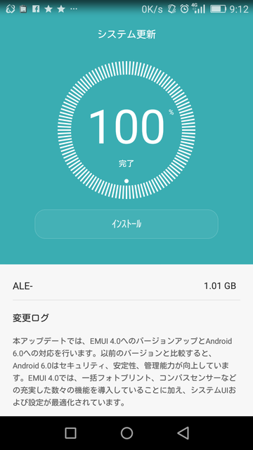 20160901_P8Lite_Android6-0upgrade1.png
