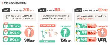お財布コムアプリ1