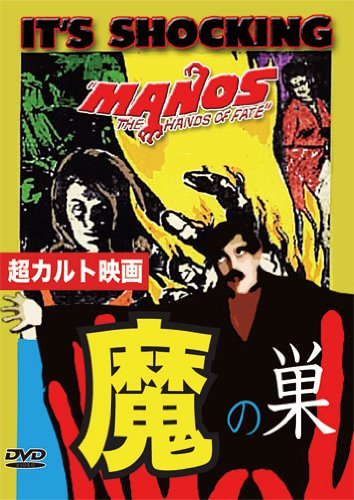 MANOS- THE HANDS OF FATE
