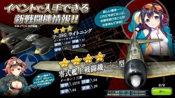 基本無料の新作ブラウザシミュレーションゲーム『編隊少女-フォーメーションガールズ-』 新戦闘機を先行で開発できる「戦闘機製造イベント」を開催…