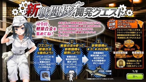 基本無料の新作ブラウザシミュレーションゲーム『編隊少女-フォーメーションガールズ-』 新戦闘機を先行で開発できる「戦闘機製造イベント」を開催…‼