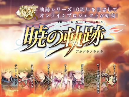 基本無料の新作ブラウザオンラインRPG 『英雄伝説 暁の軌跡』
