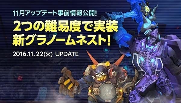 基本無料の人気のアクションRPG『ドラゴンネストR』 11月22日に新ネストダンジョン「グラノームネスト」が2つの難易度で実装…‼