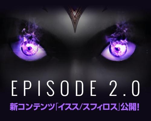 基本無料の低スペックPCでも楽しめるファンタジーMMORPG『エコーオブソウル(EOS)』 Episode2.0実装直前!新ギルドコンテンツ「イスス」「スフィロス」など紹介‼