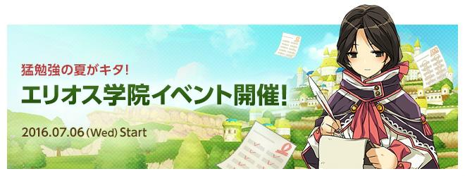 基本無料のベルトアクションオンラインゲーム『エルソード』 エリオス学院イベントを開催‼