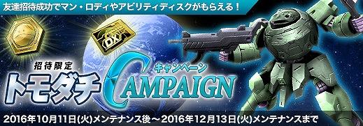 基本無料のブラウザ戦略シミュレーションゲーム『ガンダムジオラマフロント』 ガンダム・バルバトス第4形態が手に入る「新任司令官応援キャンペーン」を開催…‼