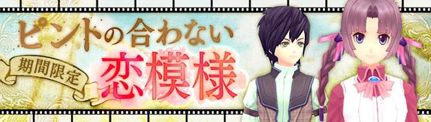 基本無料のアニメチックファンタジーオンラインゲーム『幻想神域』 本日よりイベント「ピントの合わない恋模様」を開催