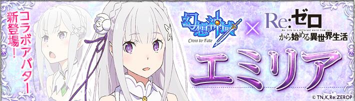 基本無料のアニメチックファンタジーオンラインゲーム『幻想神域』 アニメ「Re:ゼロからはじめる異世界生活」とのコラボを開催!