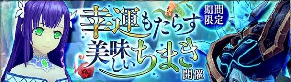 基本無料のアニメチックファンタジーオンラインゲーム『幻想神域』 限定アバターが多数登場するイベント「幸運をもたらす美味しいちまき」を開催‼