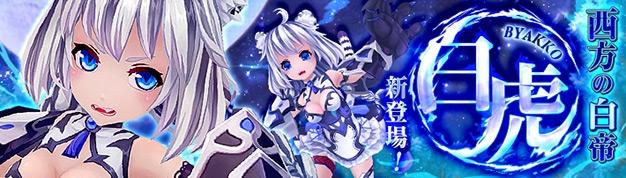 基本無料のアニメチックファンタジーオンラインゲーム『幻想神域』 超攻撃的な幻神・白虎が本日登場‼