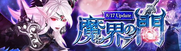 基本無料のアニメチックファンタジーオンラインゲーム『幻想神域』 本日より大規模アップデート「魔界の門」を実施…‼