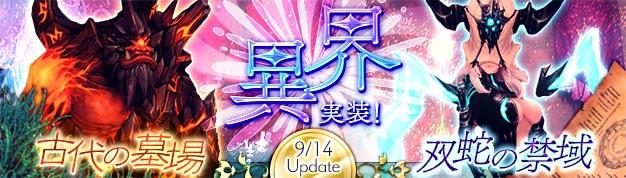 基本無料のアニメチックファンタジーオンラインゲーム『幻想神域』 9月14日にダンジョン「異界・双蛇の禁域」&「異界・古代の墓場」の実装決定…‼