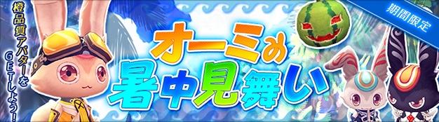 基本無料のハンティングアクションオンラインゲーム『ハンターヒーロー』 夏限定アバターが手に入るイベント「オーミの暑中見舞い」を開催…‼